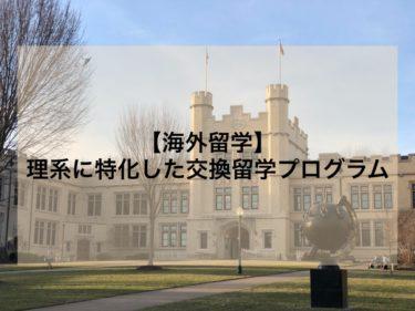 【海外留学】理系に特化した交換留学プログラム
