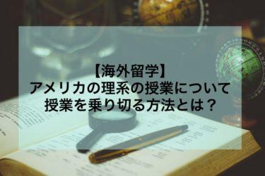 【海外留学】アメリカの理系の授業