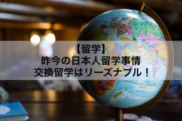 【留学】昨今の日本人留学事情