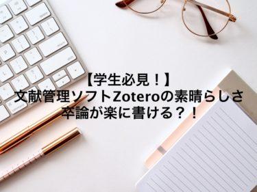 【学生必見!】文献管理ソフト「Zotero」の素晴らしさ