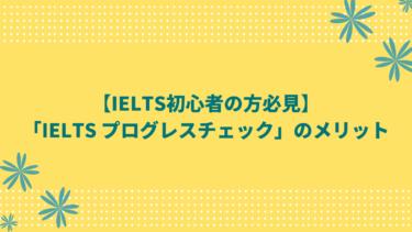【IELTS初心者の方必見】「IELTS プログレスチェック」のメリット