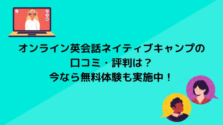 オンライン英会話ネイティブキャンプの口コミ・評判は?今なら無料体験も実施中!