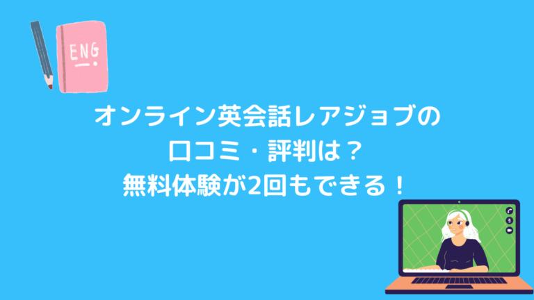 オンライン英会話レアジョブの口コミ・評判は?無料体験が2回もできる!