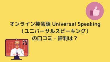 オンライン英会話Universal Speaking(ユニバーサルスピーキング)の口コミ・評判は?