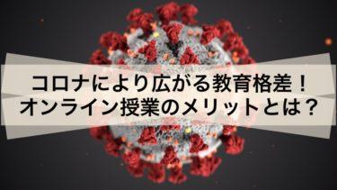 新型コロナウイルス感染症により広がる教育格差!オンライン授業のメリットとは?