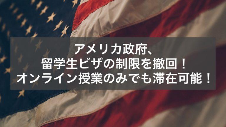 アメリカ政府、留学生ビザの制限を撤回!オンライン授業のみでも滞在可能!