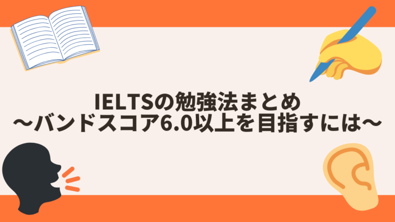 IELTSの勉強法まとめ〜バンドスコア6.0以上を目指すには〜