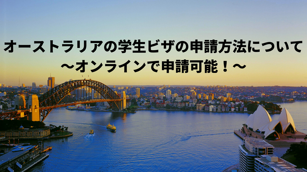 オーストラリアの学生ビザの申請方法について〜オンラインで申請可能!〜