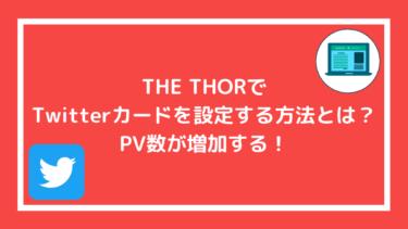 THE THORでTwitterカードを設定する方法とは?PV数が増加する!