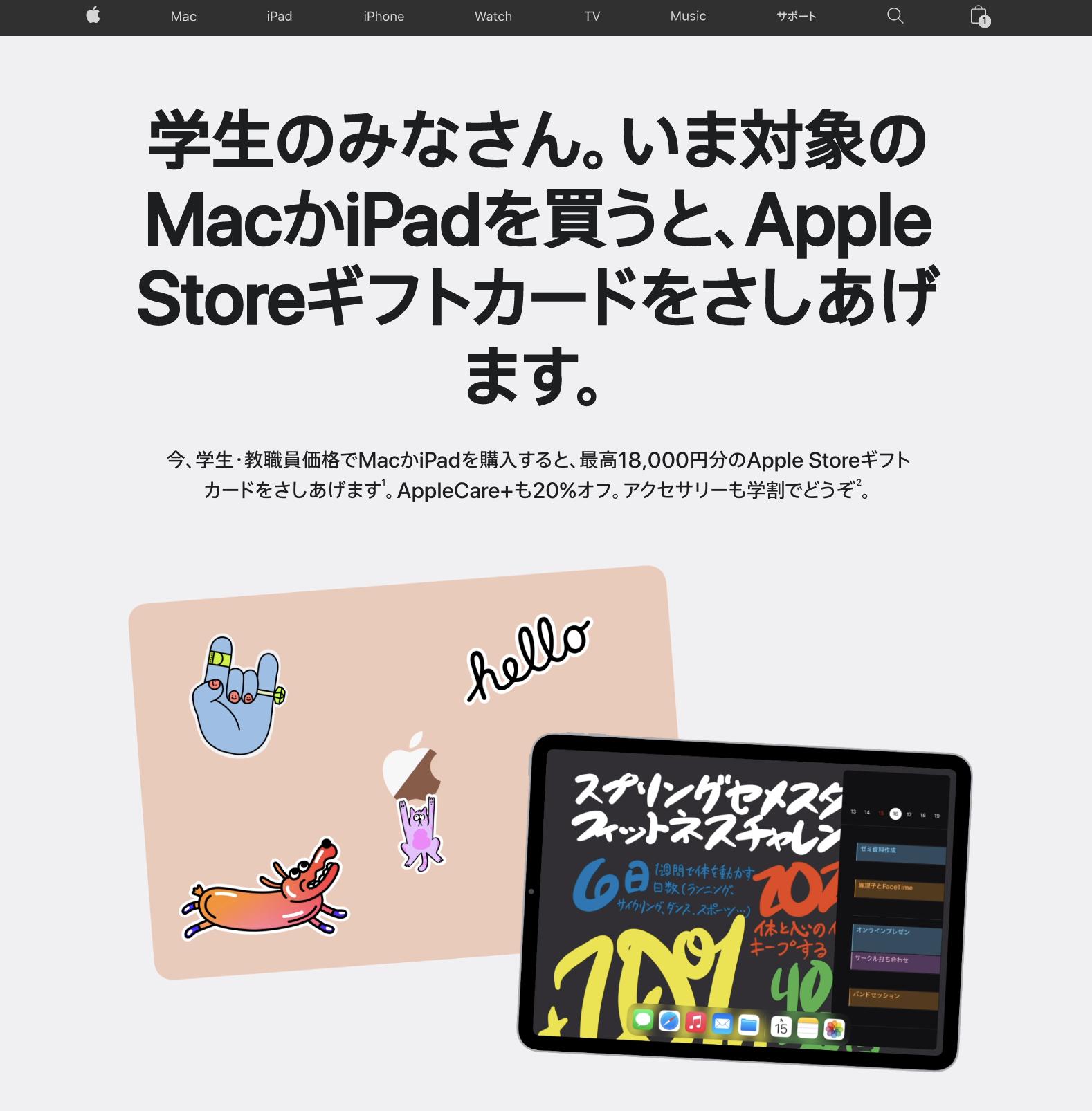 Appleの学割でiPadをおトクに購入できる!学割の条件・割引額・注意点などをご紹介!