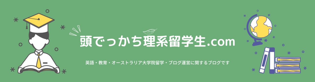 頭でっかち理系学生.com