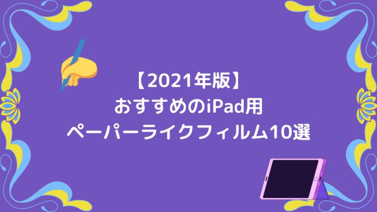 【2021年版】おすすめのiPad用ペーパーライクフィルム10選